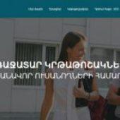 Հայ կրթական հիմնարկության կրթաթոշակային ծրագիր 2021-2022