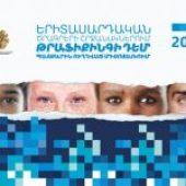 ԿԳՄՍ նախարարությունը հայտարարում է երիտասարդների շրջանում թրաֆիքինգի մասին իրազեկվածության բարձրացման ծրագիր-մրցախաղ